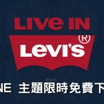 [LINE 主題] Levi's® 限時免費下載