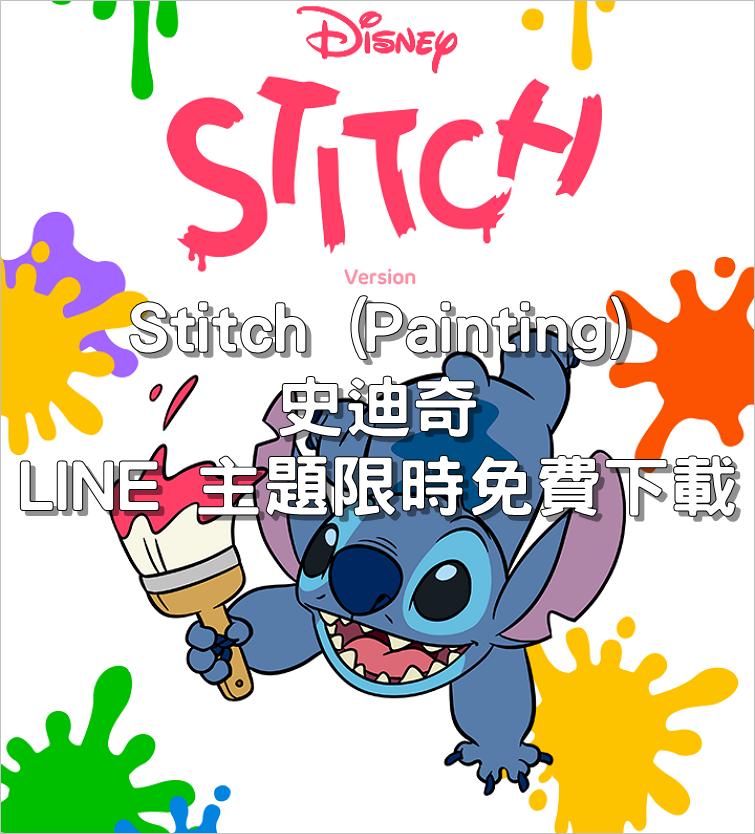 [LINE 主題] Stitch (Painting) 史迪奇限時免費下載