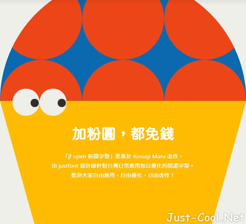 粉圓字型 1.1 – 免費開源字型下載