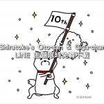 [LINE 主題] Shiratoke's Oto-san & Giga-chan 限時免費下載