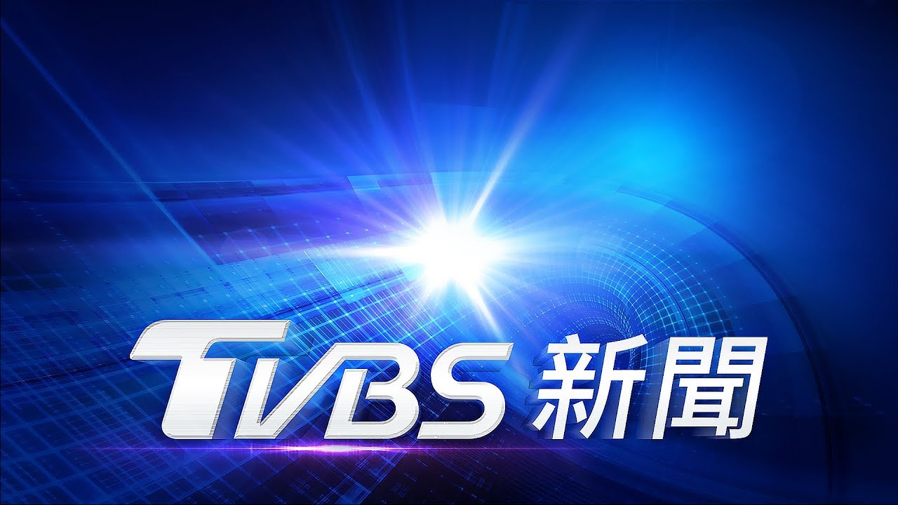TVBS新聞台網路線上直播